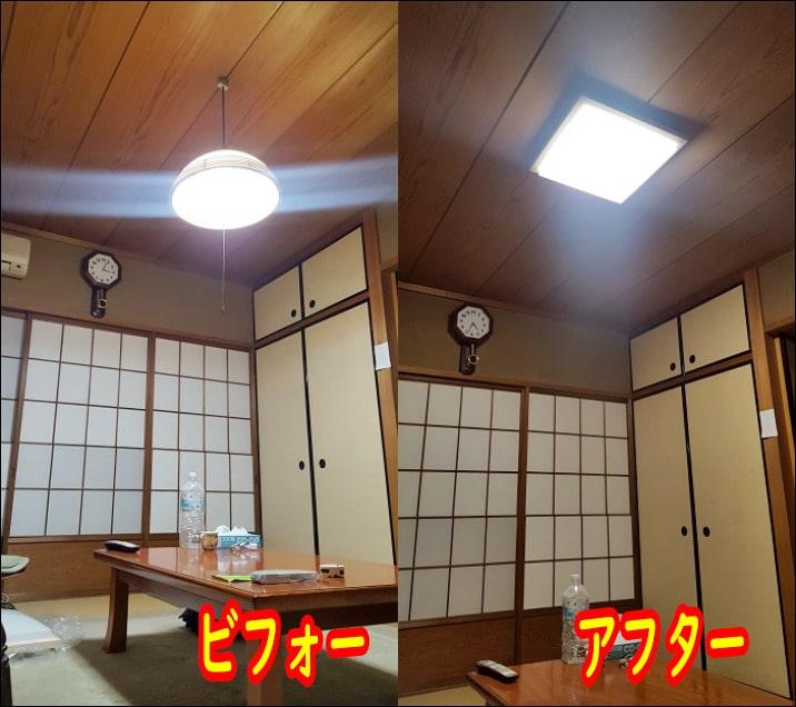 照明をペンダントライトからLEDシーリングライトに交換