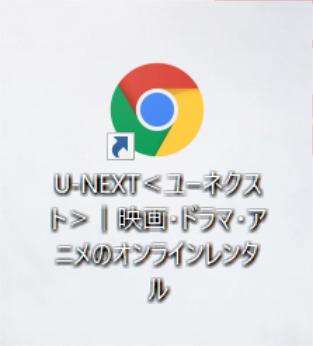 パソコンのデスクトップにWEBサイトのショートカットアイコンを作成する方法 Google Chrome