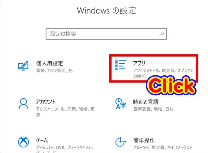 windows 10 既定のブラウザ変更方法
