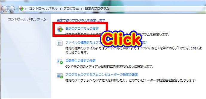windows 7 既定のブラウザ変更方法