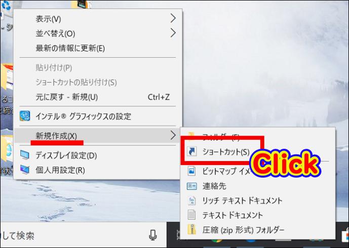 パソコンのデスクトップにWEBサイトのショートカットアイコンを作成する方法 Microsoft Edge