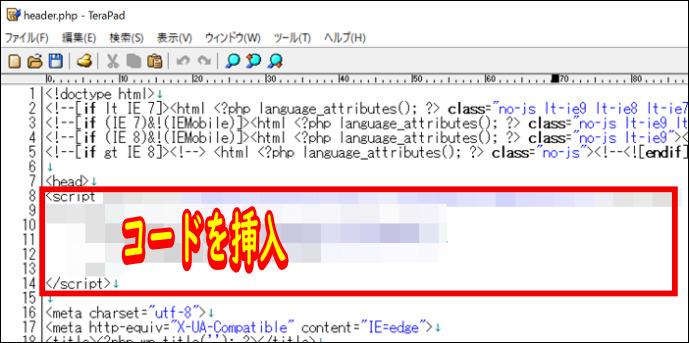 Google アドセンスのコードをサイトの<head>タグと</head>タグの間に貼る