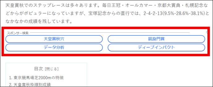 Googleアドセンスのリンクユニットの設置方法