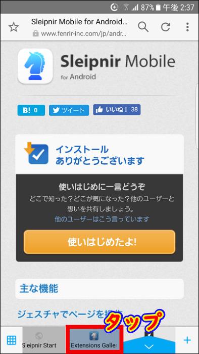 Sleipnir Mobile アクセスを無効にする機能のオプトアウトをONにする方法