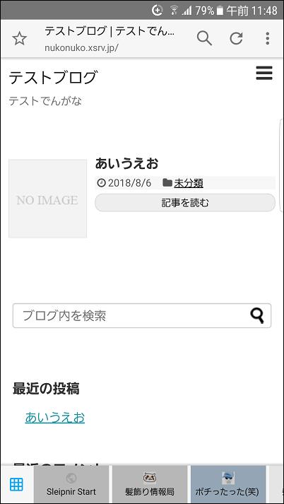 Googleアナリティクスで自分のアクセスを除外 自分のサイトにアクセスする
