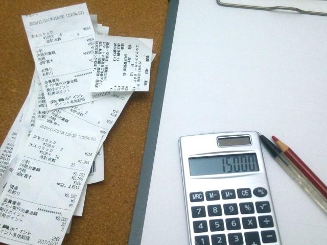 収支内訳書のための帳簿の書き方