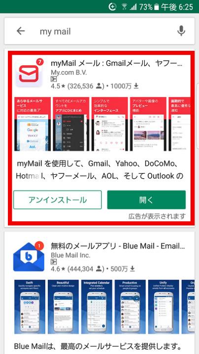 myMailアプリで外出先から自宅パソコンに届くメールを確認する方法