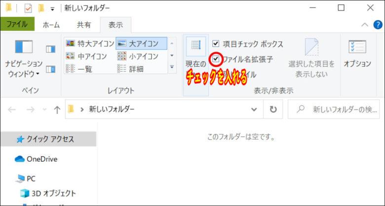 「ファイル名拡張子」横のチェックBOXにチェックを入れる