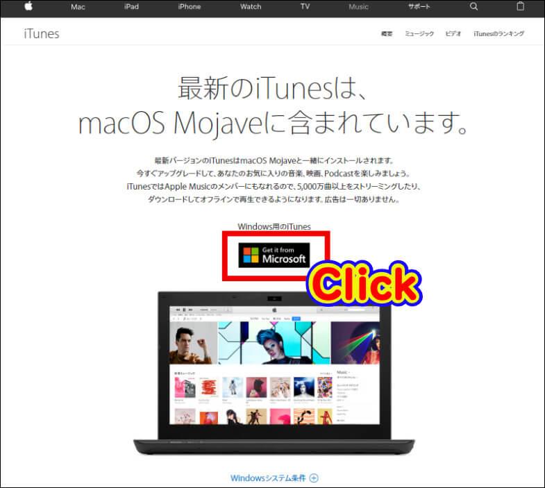 iTunesのダウンロード・インストール