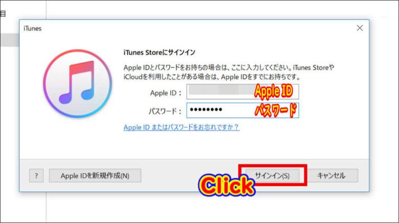iTunesの起動