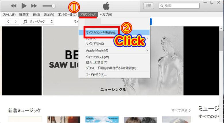 iTunes Storeにクレジットカード情報を登録する