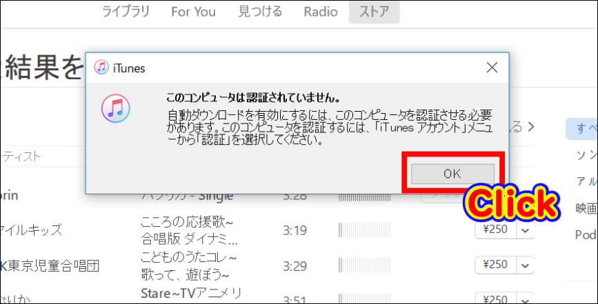 iTunes Storeで音楽を購入する