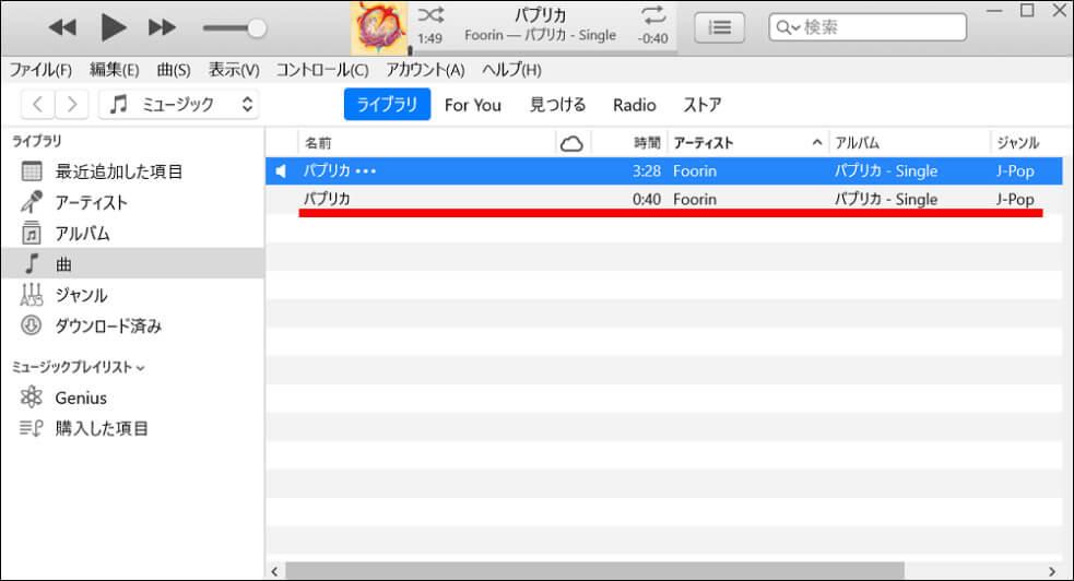 iPhoneの着信音を好きな音楽に設定してみよう【初心者必見!】