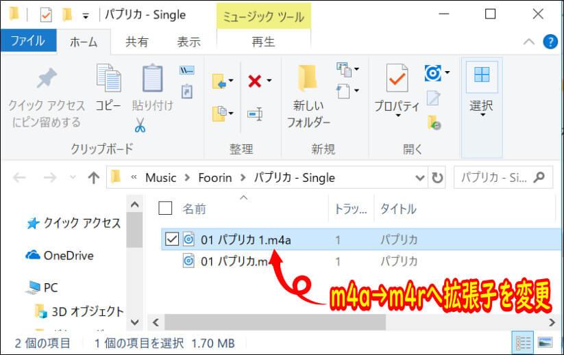 音源の拡張子を[.m4a]から[.m4r]へ変更