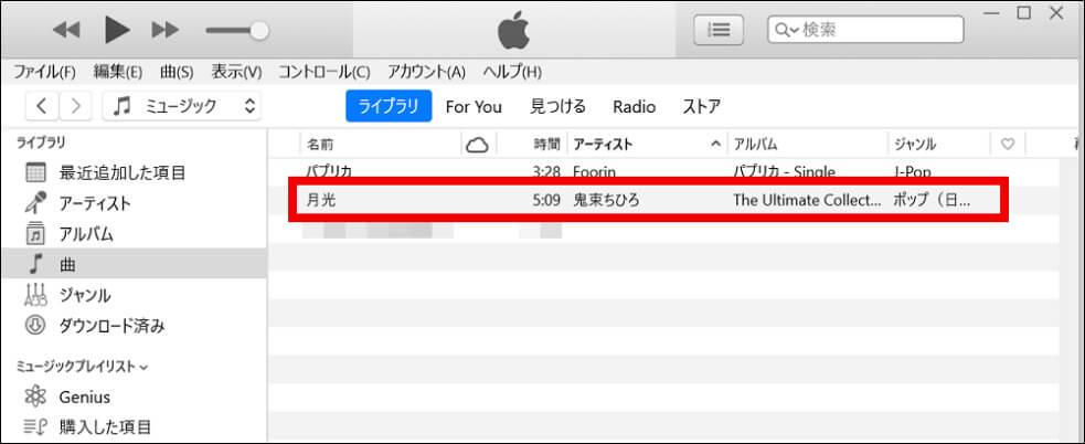 CDからiPhoneの着信音を設定する方法
