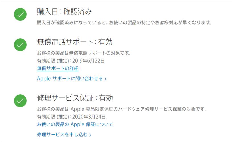 Apple保証状況の確認ページ