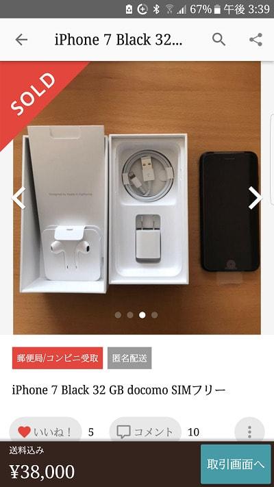 メルカリの商品ページの画像