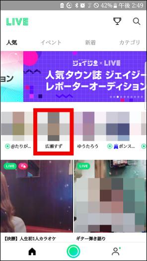 LINE ライブアプリを起動すると、トップページに芸能人のチャンネルがある場合があります