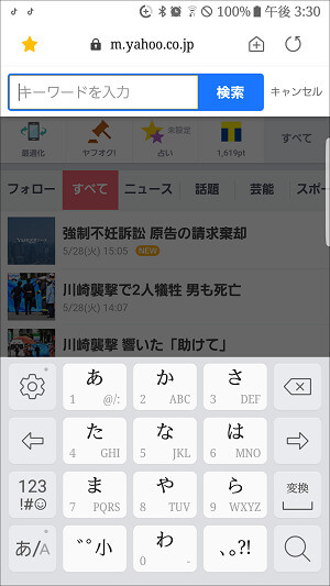Androidブラウザキーボードが扱いやすい