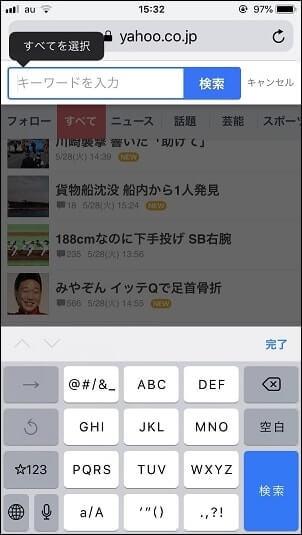 iPhoneブラウザキーボードが扱いにくい