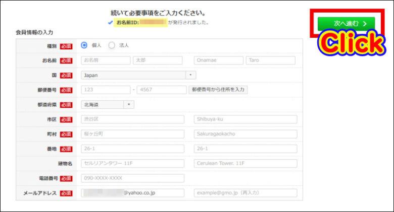 お名前ドットコムで独自ドメインを取得 会員情報を入力して『次へ進む』をクリック