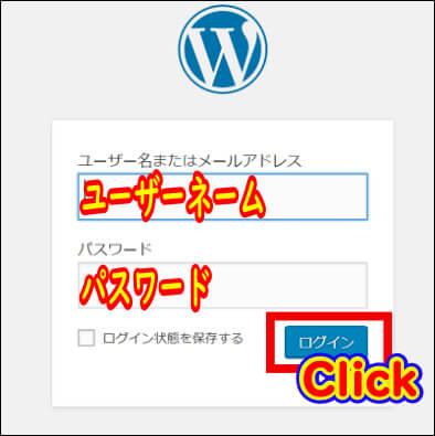 ユーザー名とパスワードを入力して『ログイン』をクリック