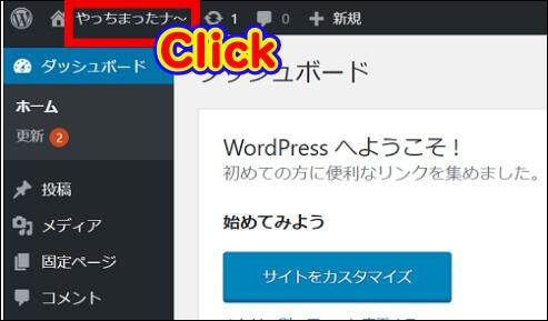 ダッシュボード左上のブログ名をクリックするとブログが表示される