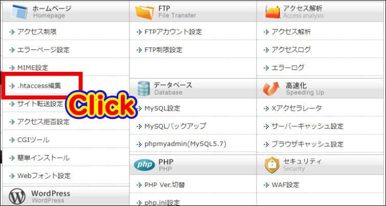エックスサーバーのサーバーパネルへログインして、ホームページ項目の『.htaccess編集』をクリック