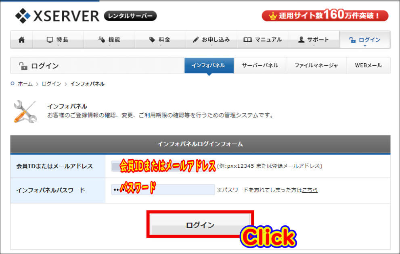 Xserverアカウント(旧インフォパネル)にログイン