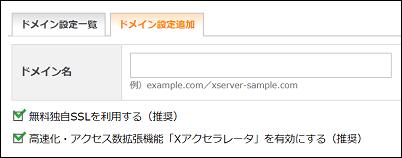 独自SSLが無料・無制限で利用可能