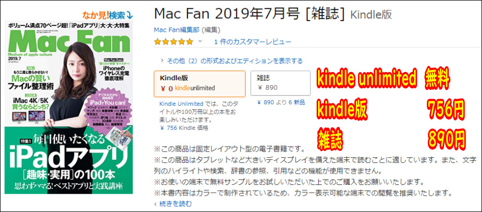 kindle unlimited 和書の値段