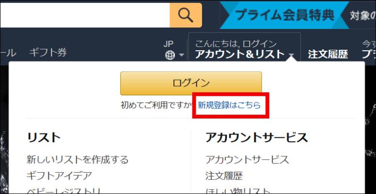 アマゾンのアカウント新規登録