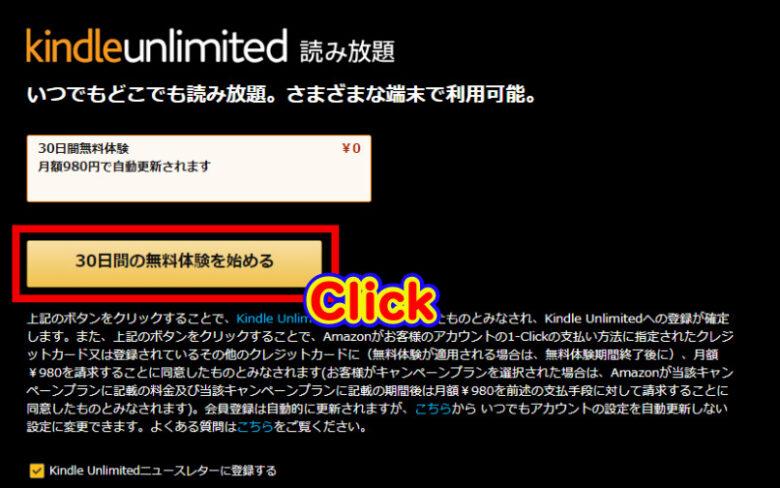 kindle unlimited 30日間無料体験の登録方法