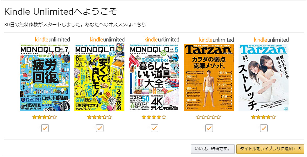 Amazon kindle unlimited 登録完了