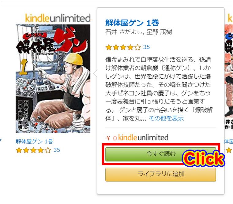 kindle unlimitedの使い方【パソコン編】