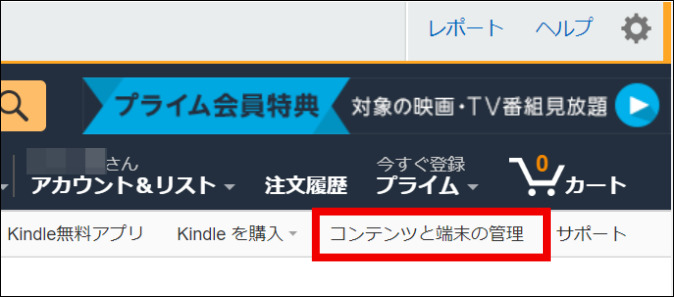kindle unlimitedの注意点