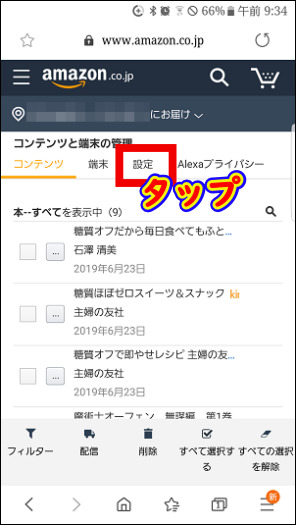 kindle unlimitedの解約方法
