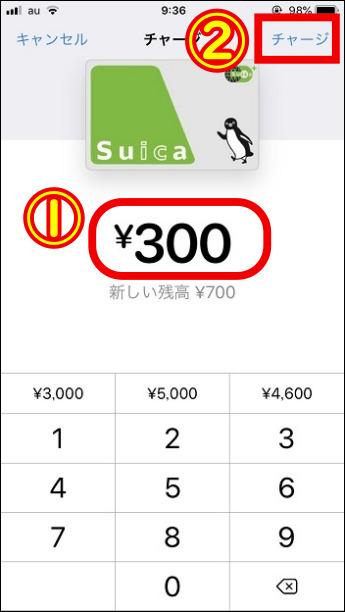 メルペイからSuicaにチャージする方法