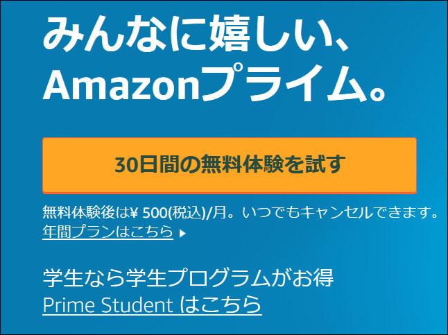 Amazon月額プライム会員(500円)になるとお急ぎ便が無料で使い放題!