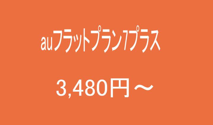auフラットプラン7プラスは7GB+SNS使い放題で最安値は3,480円!
