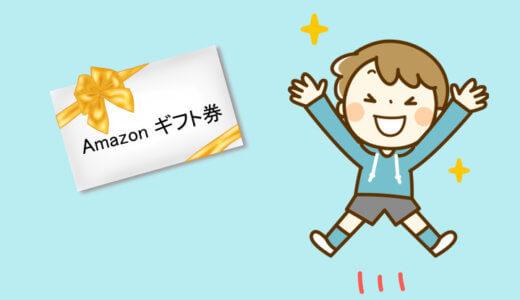 Amazonギフト券Eメールタイプを登録する方法や使い方を解説