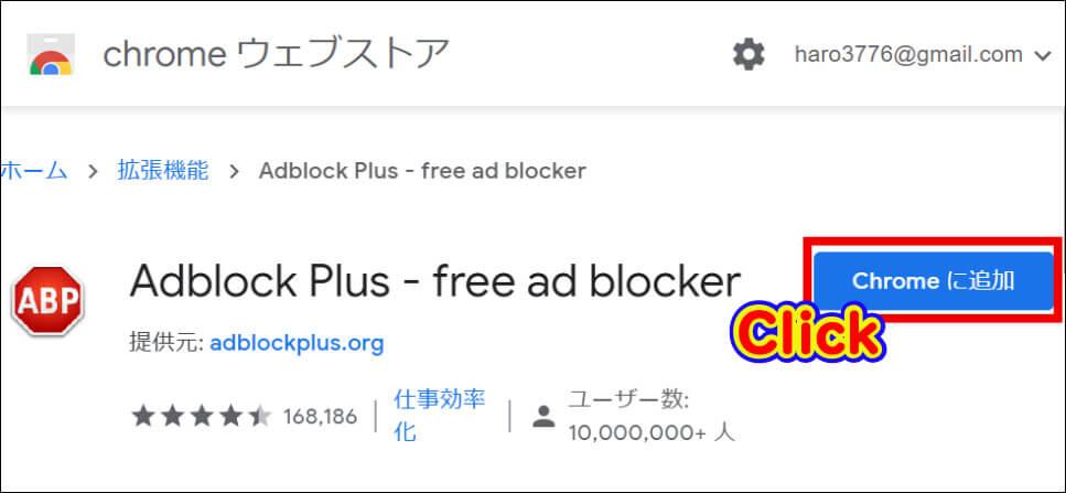 YouTubeの広告をGoogle Chromeの拡張機能Adblock Plusで消す方法