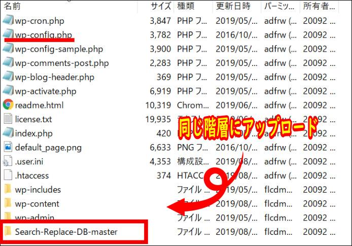 ダウンロードしたフォルダを『wp-config.php』の階層にアップロード