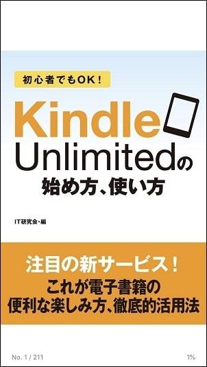kindle unlimitedの使い方【スマホ編】
