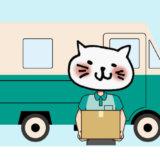 Amazonの配送料【2021年最新版】送料が無料になる条件はあるの?