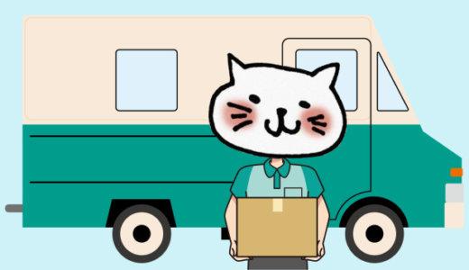 Amazonの配送料や送料が無料になる条件は?【2019年最新版】