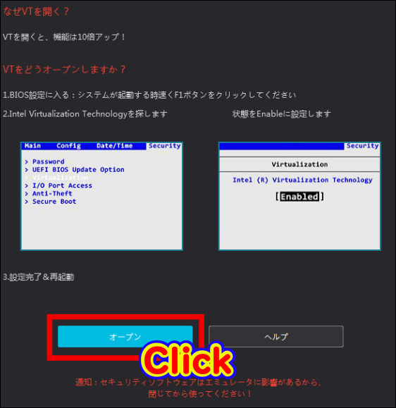 Nox Player VT機能(バーチャライゼーション・テクノロジー)を有効にする方法