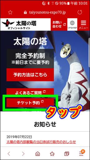 太陽の塔の内部公開チケットの予約方法 トップページの「チケット予約」をタップ