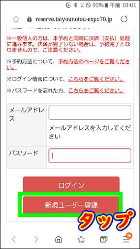 太陽の塔の内部公開チケットの予約方法 新規ユーザー登録