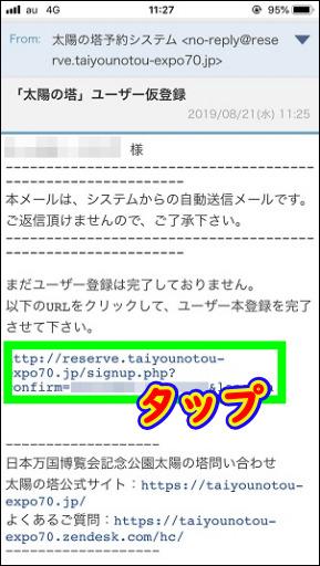 「太陽の塔」内部公開チケットの予約方法 登録したメールアドレス宛にメールが届くので、記載されているURLをタップ